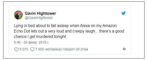 Умная колонка Алекса злобно смеётся по ночам и пугает хозяев видео, колонка алекса, смех, юмор