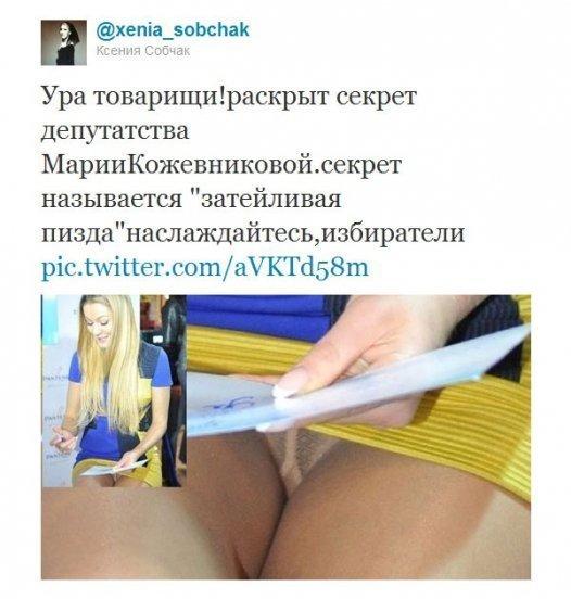 Помните как в 2011 году Ксению раздражало депутатство Марии Кожевниковой? Она даже выкладывала провокационные посты в своём Twitter Ксения, кандидат, президент, прикол, собчак, фото, юмор