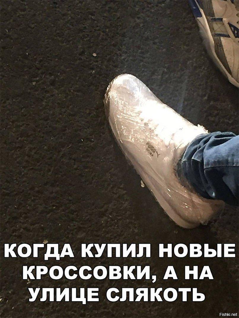 Прикольные картинки про кроссовки