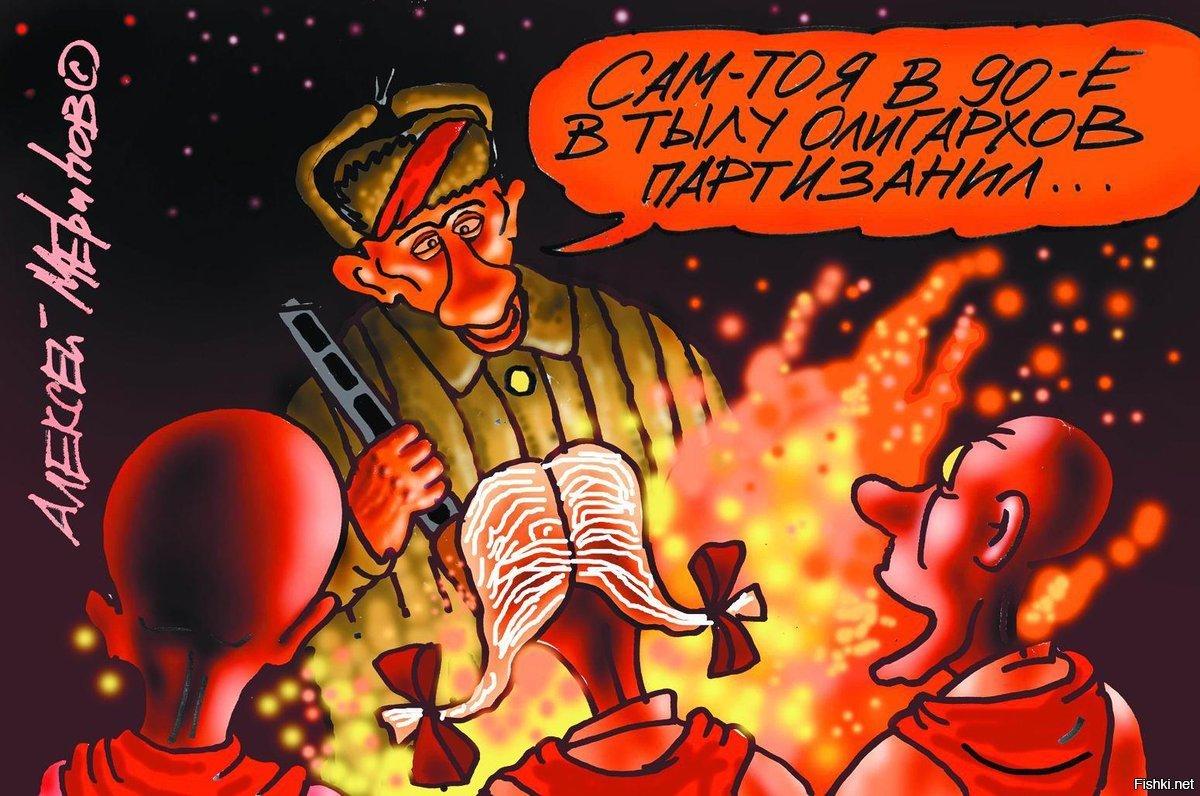 Смешные картинки про партизан, открытка
