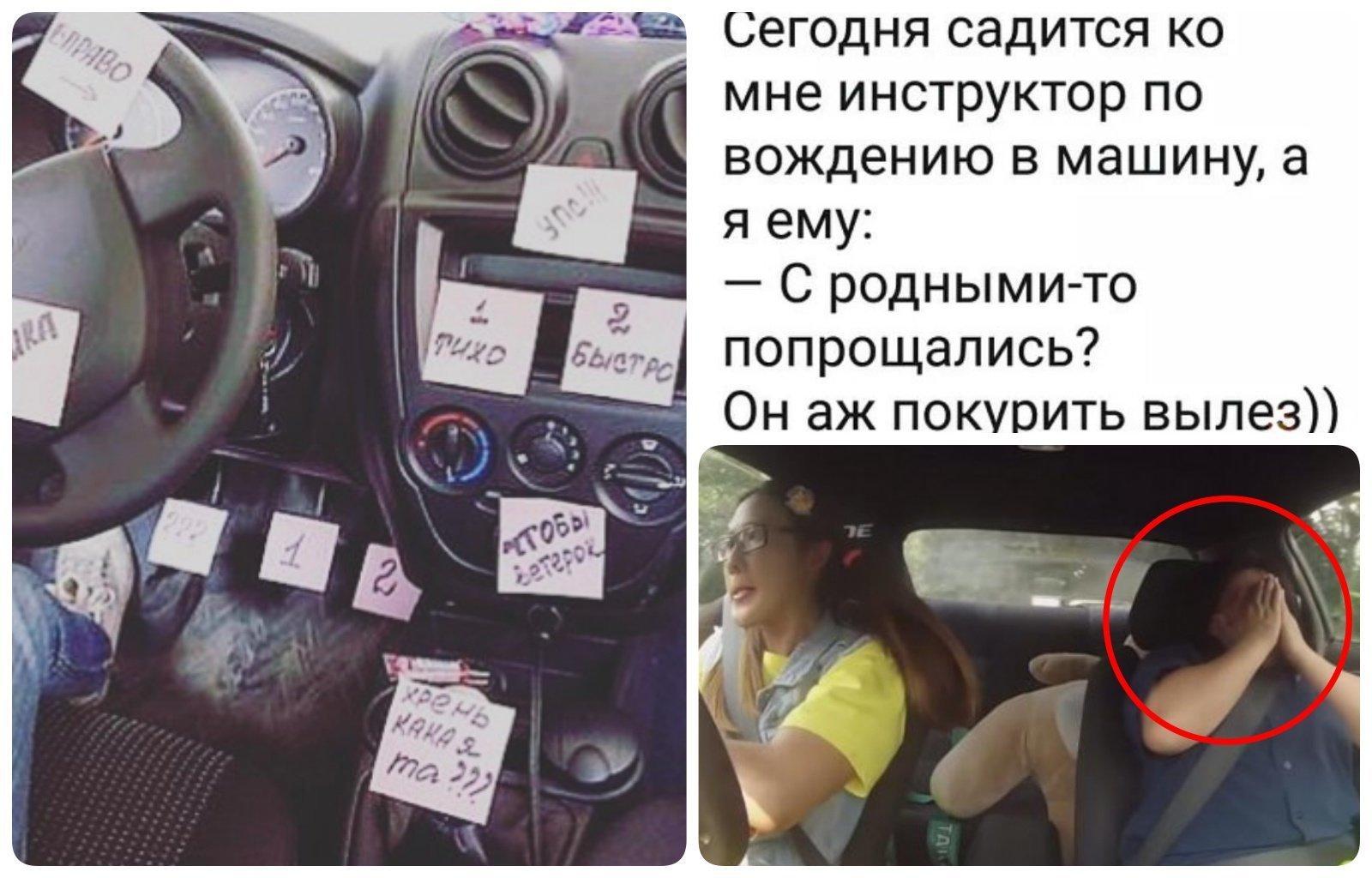 Смешные картинки с инструктором по вождению, открытки днем рождения