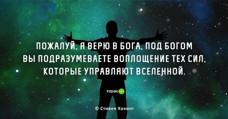 20 цитат Стивена Хокинга, которые навсегда останутся с нами Стивен Хокинг, популяризатор науки, учёные, физик, цитаты, цитаты известных людей, цитаты учёных