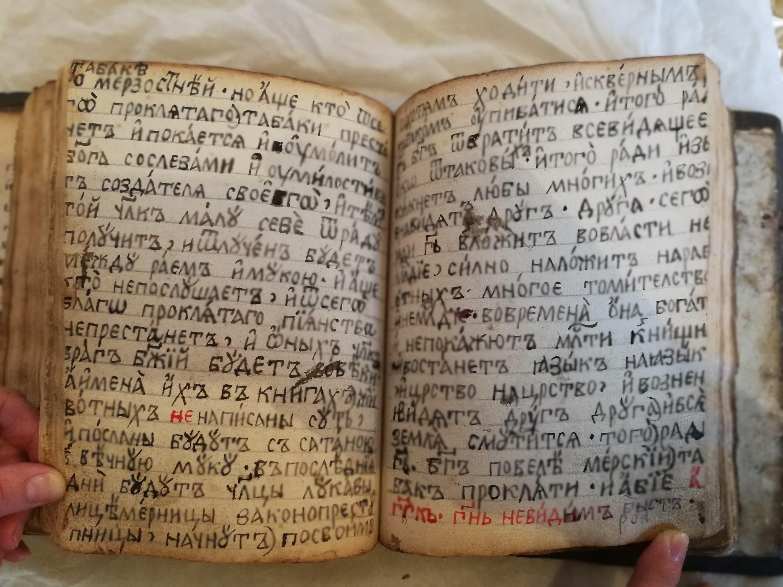 верные страницы рукописной книги фото ознакомления центром