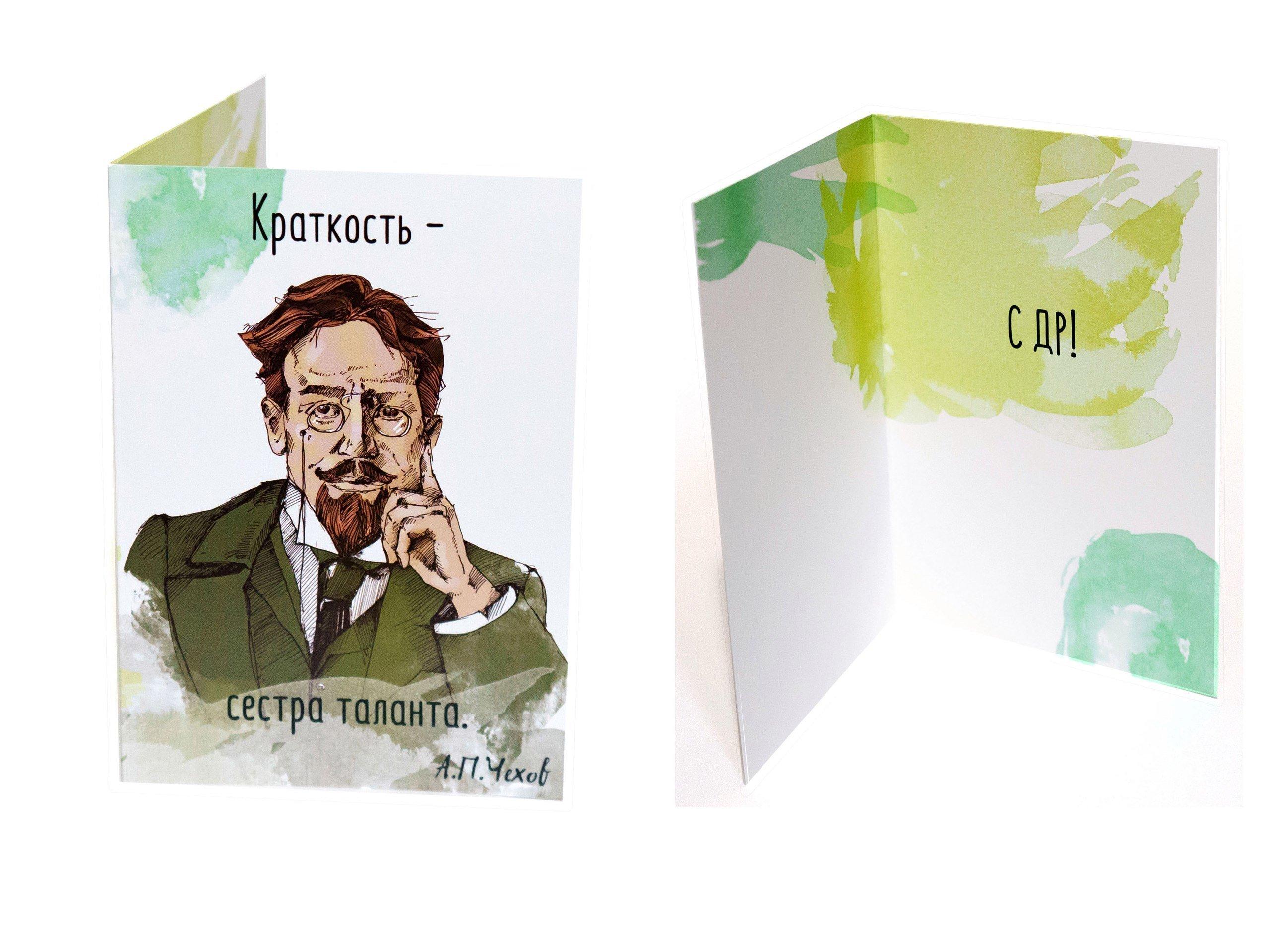 открытки с поэтами и писателями расположено изображение