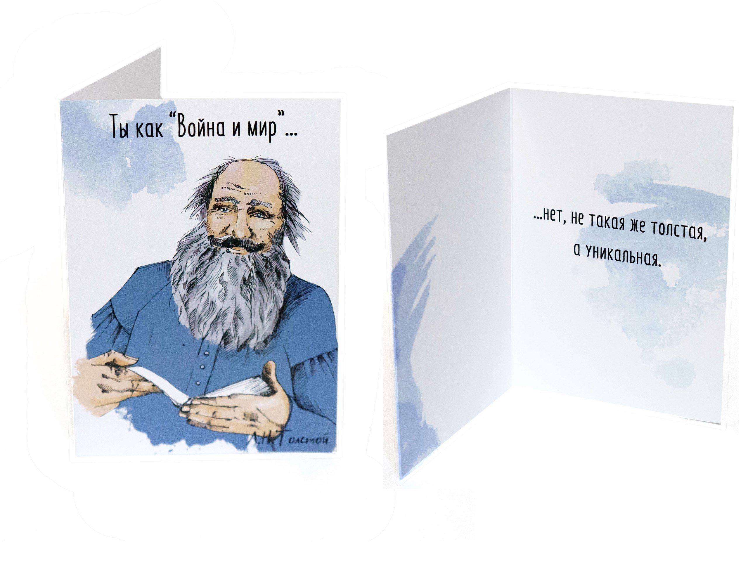 Смешные открытки с писателями