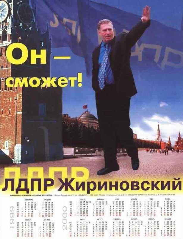 Старая предвыборная агитация агитация, выборы президента, кандидаты, плакаты