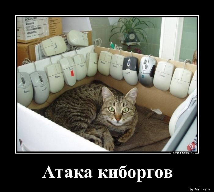 Атака киборгов демотиватор, демотиваторы, жизненно, картинки, подборка, прикол, смех, юмор