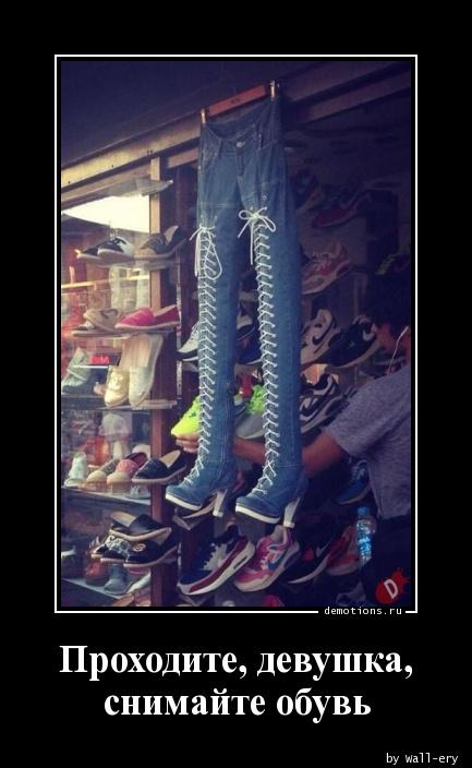 Проходите, девушка, снимайте обувь демотиватор, демотиваторы, жизненно, картинки, подборка, прикол, смех, юмор