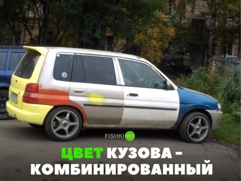 Цвет кузова - комбинированный авто, автомобили, автоприкол, автоприколы, подборка, прикол, приколы, юмор