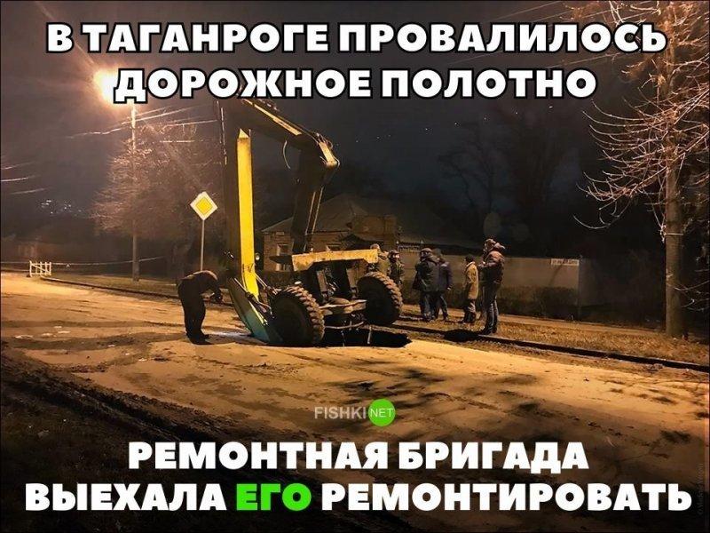 В Таганроге провалилось дорожное полотно. Ремонтная бригада выехала его ремонтировать авто, автомобили, автоприкол, автоприколы, подборка, прикол, приколы, юмор