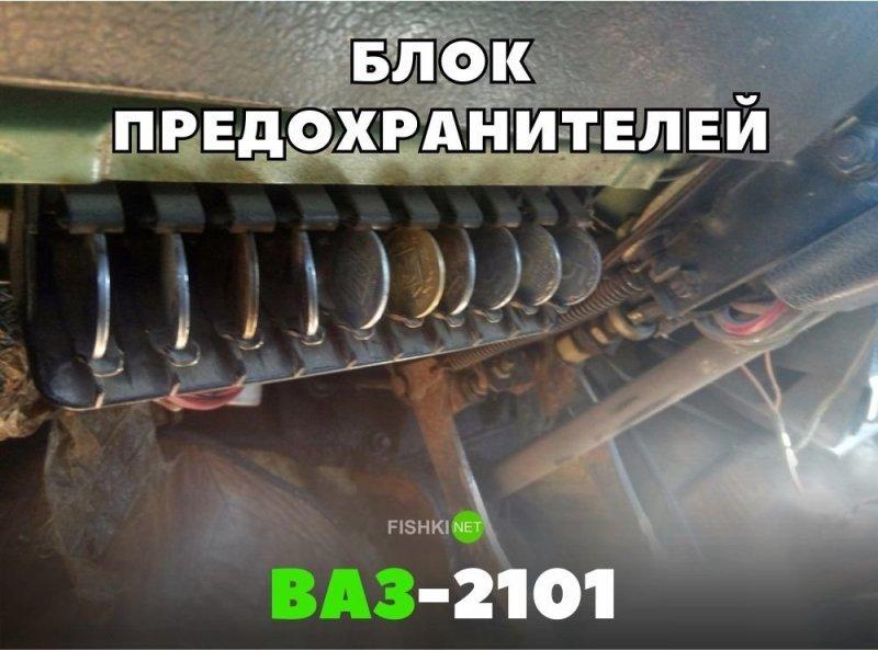 Блок предохранителей ВАЗ-2101 авто, автомобили, автоприкол, автоприколы, подборка, прикол, приколы, юмор
