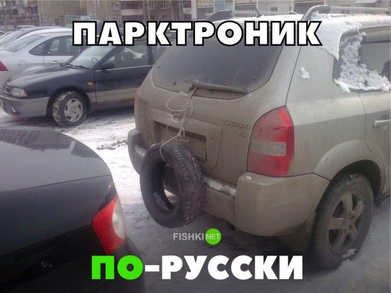 Парктроник по-русски авто, автомобили, автоприкол, автоприколы, подборка, прикол, приколы, юмор