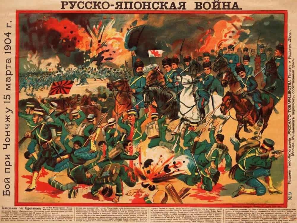 Русско-японская война картинках
