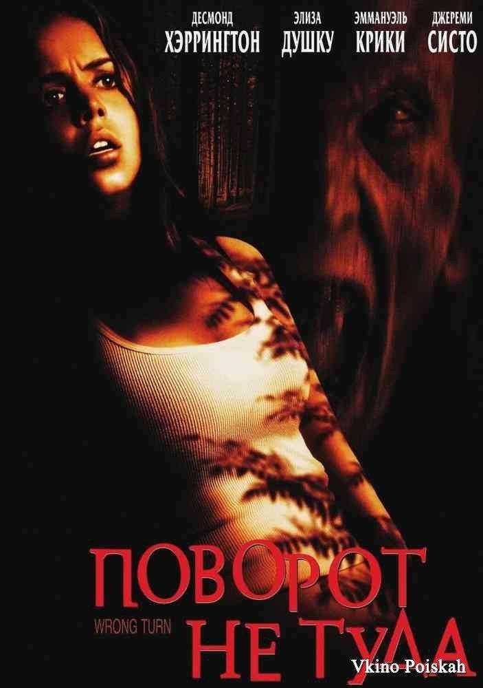 Списк фильм ужас вампиржа от резала член