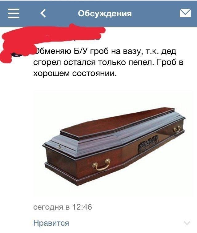 Картинки юмор гроб
