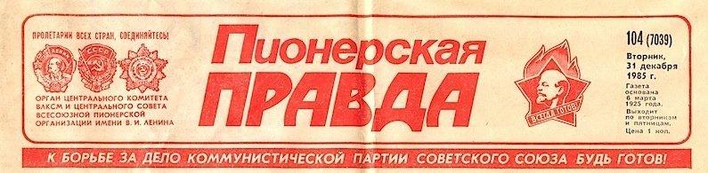 Детям 1980-х СССР, прикол, факты