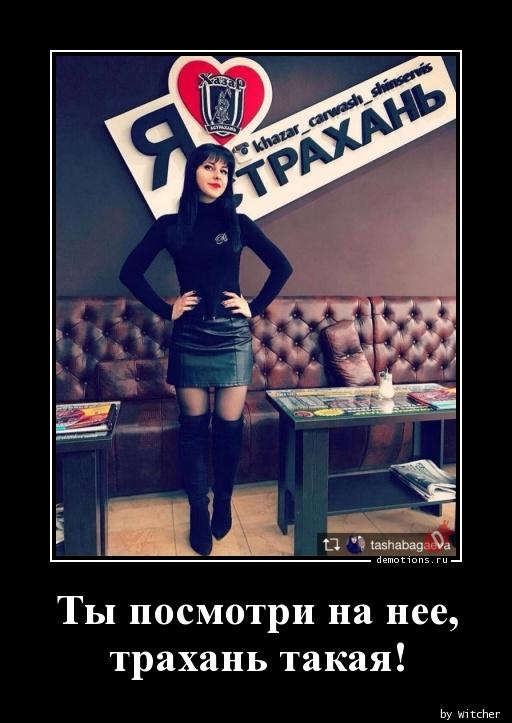 21371521976436_Ty-posmotri-na-nee-t_demo