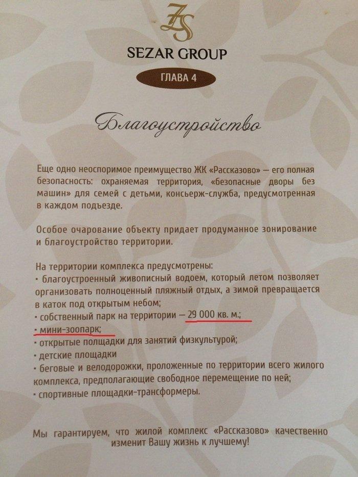 Очередная московская афера Сезар Групп, аферисты, животные, факты