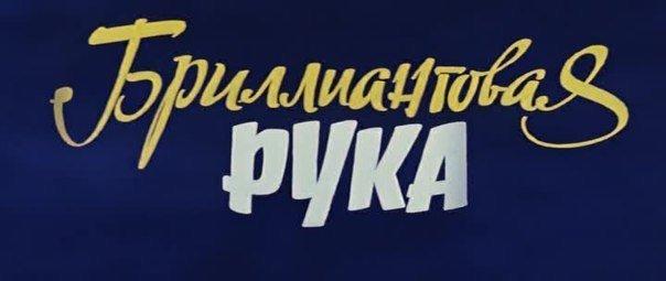 Зато каждая строчка - со смыслом, с посылом, выстрадана интересно, кино, советские фильмы, титры, фильмы