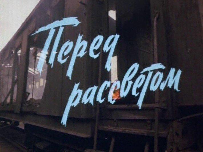 Эстетика титров к советским фильмам интересно, кино, советские фильмы, титры, фильмы