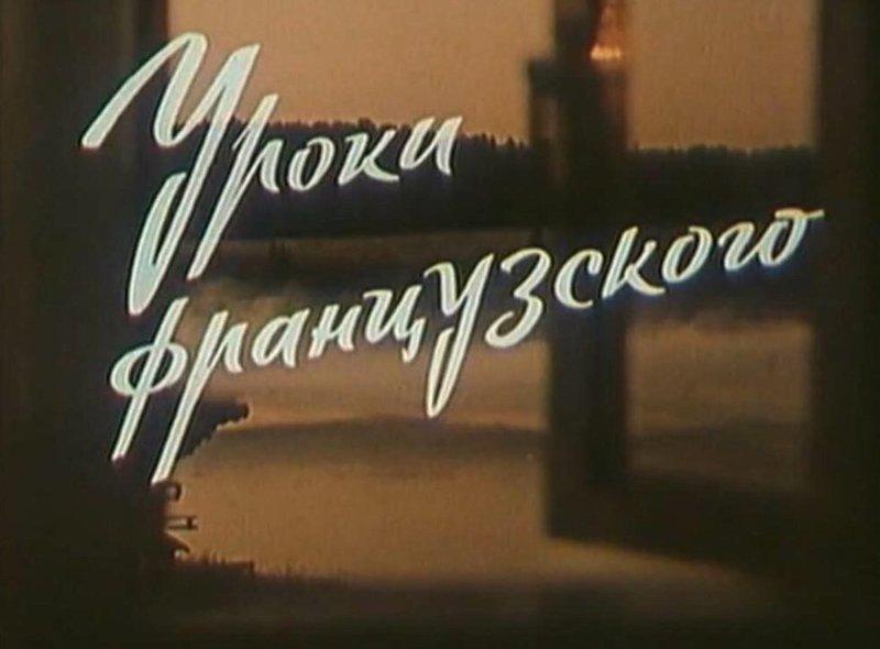 То, как создавались титры, зависело от киностудии, ее оснащенности  интересно, кино, советские фильмы, титры, фильмы
