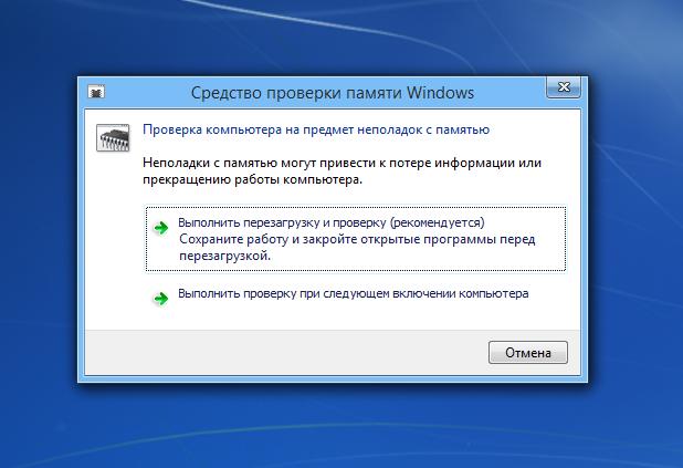 mdsched windows, быстрый доступ к утилитам, команды, операционные системы, полезности