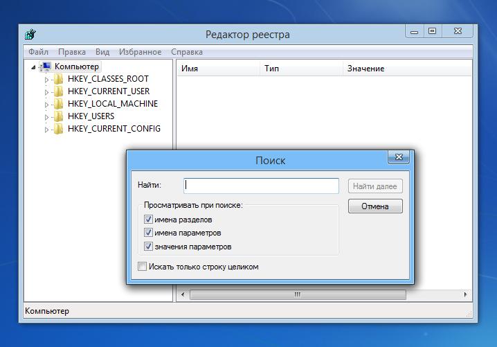 regedit windows, быстрый доступ к утилитам, команды, операционные системы, полезности