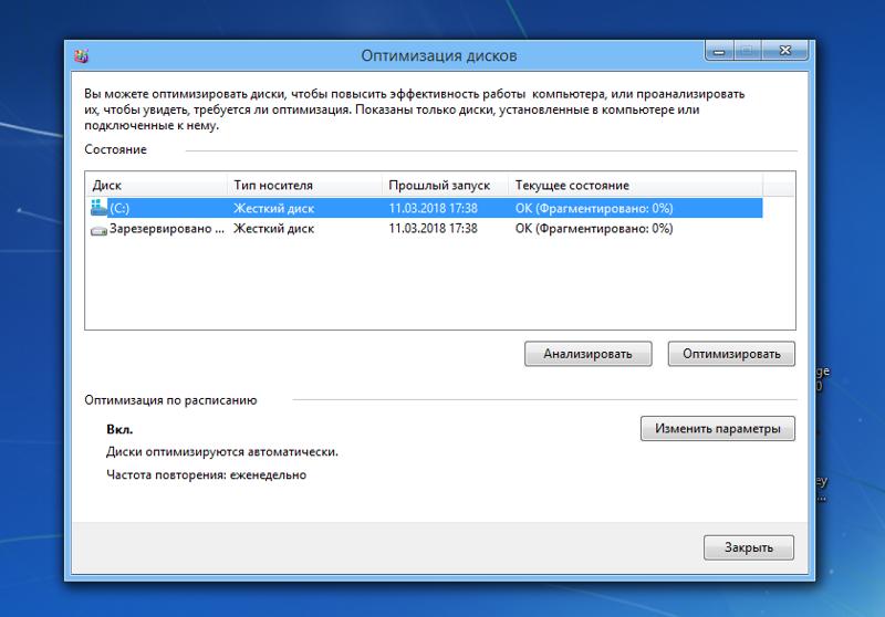 dfrgui windows, быстрый доступ к утилитам, команды, операционные системы, полезности