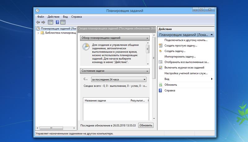 taskschd.msc windows, быстрый доступ к утилитам, команды, операционные системы, полезности
