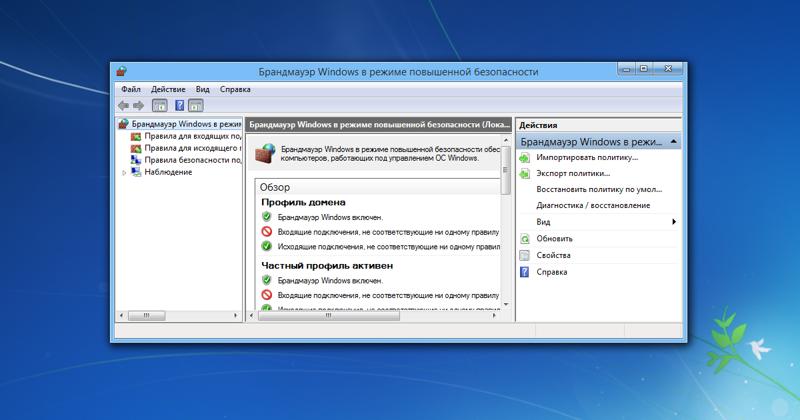 wf.msc windows, быстрый доступ к утилитам, команды, операционные системы, полезности