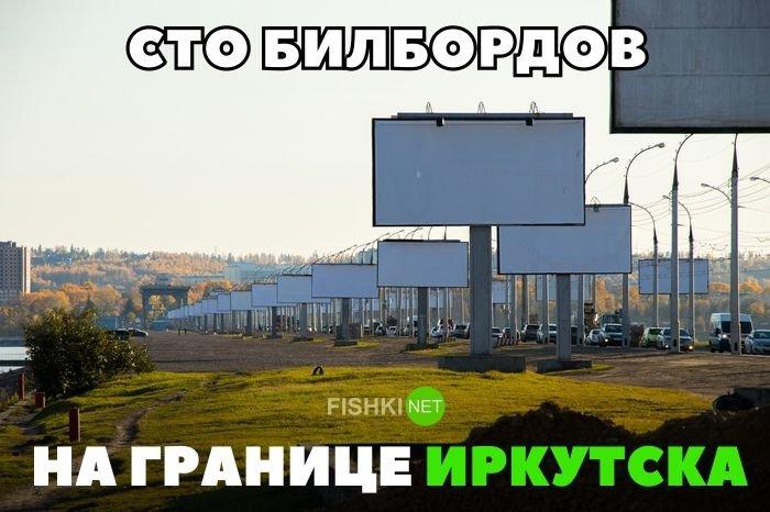 Сто билбордов на границе Иркутска авто, автомобили, автоприкол, автоприколы, подборка, прикол, приколы, юмор