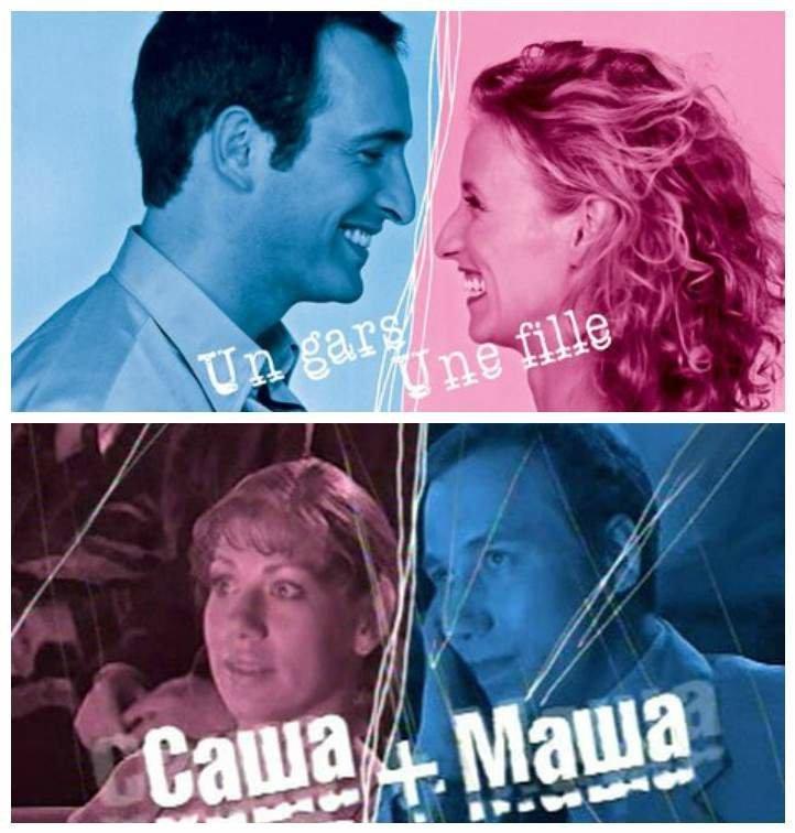 «Маша + Саша» Оригинал: «Парень и девушка» (Un gars, une fille) адаптация, кино, сериал