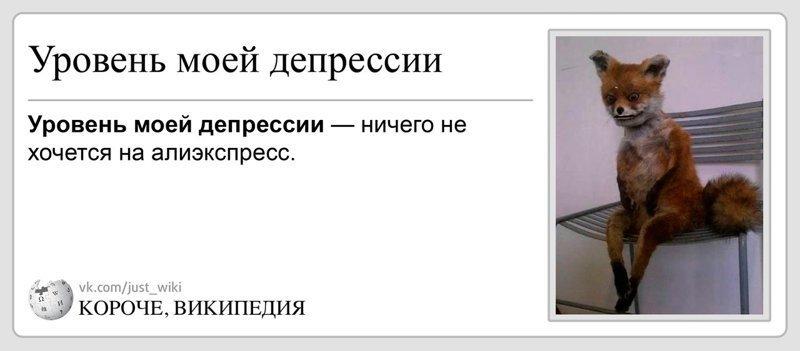 Короче, Википедия Анекдоты, короче википедия, прикол, юмор
