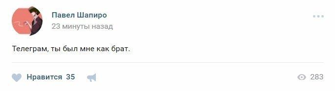 """Роскомнадзор открестился: реакция соцсетей на """"смерть"""" Telegram Telegram, дуров, прикол, реакция соцсетей, роскомнадзор, юмор"""