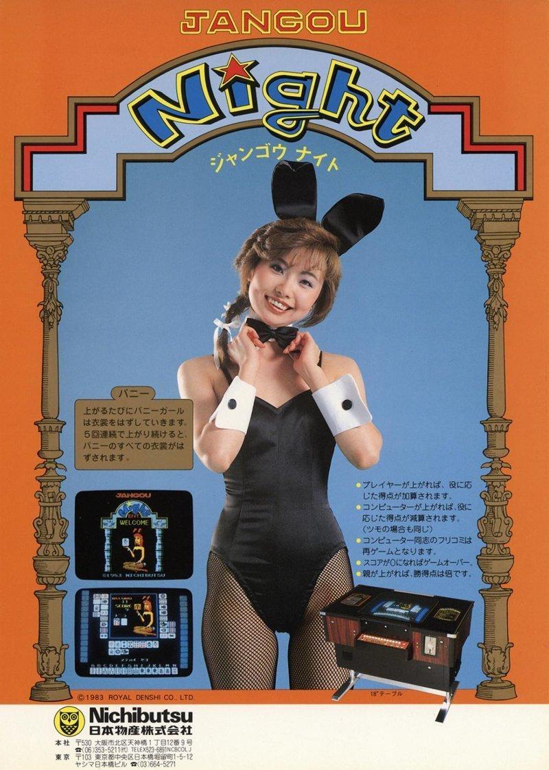 Эротики в этой игре, может, и не было вовсе, да вот сексуальную девушку поместить в игру - считалось очень круто 1980-е, видеоигры, интересно, постеры, фото, япония