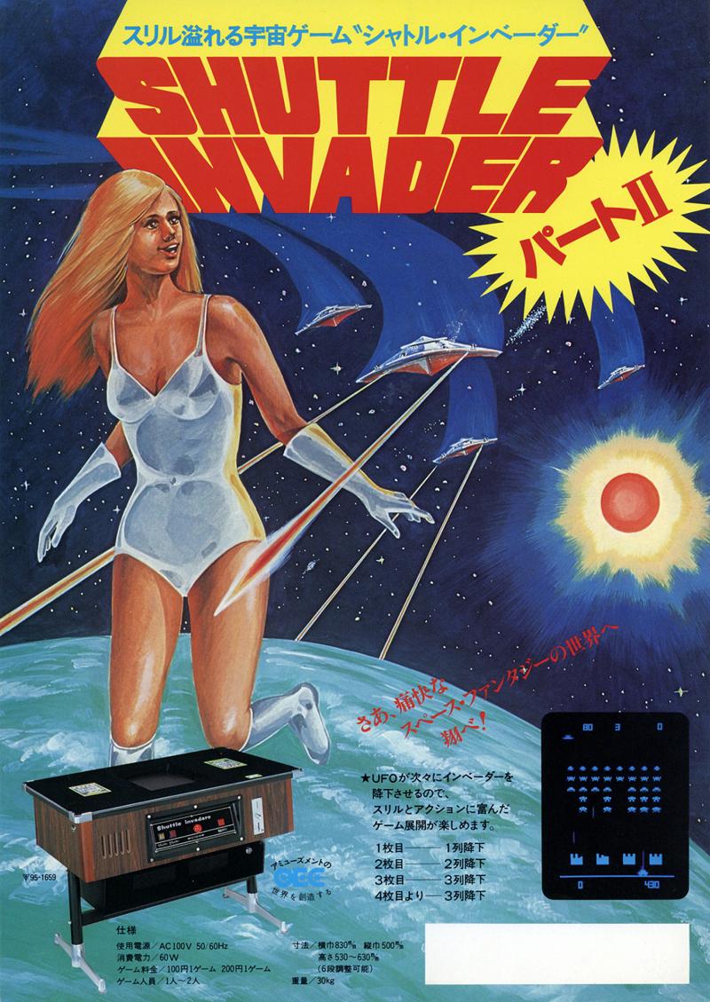 Японские обложки видеоигр 1980-х 1980-е, видеоигры, интересно, постеры, фото, япония