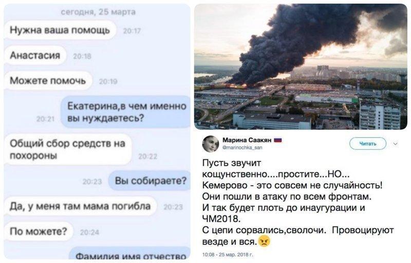 Была и неприглядная сторона ynews, зимняя вишня, кемерово, новости, пожар в кемерово, трагедия в Кемерово
