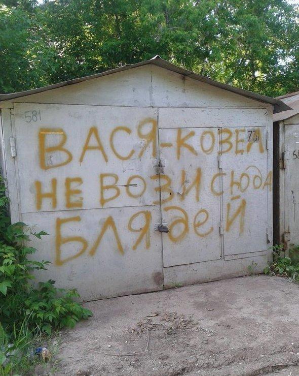 Интересно, жена догадается, что её Вася кого-то возит к гаражу? без палева, ошибка, палево, прикол, спалилась, спалили, уверенность, юмор