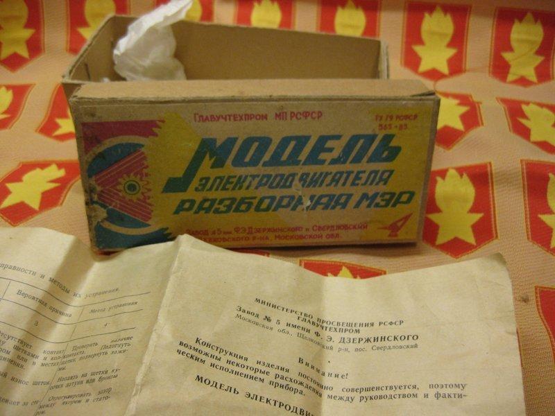 5. Советские дети были очень любознательны, поэтому часто производили познавательные игрушки, раскрывающие секреты работы той или иной системы СССР, детские игрушки, игрушки, интересно, раритет, фото