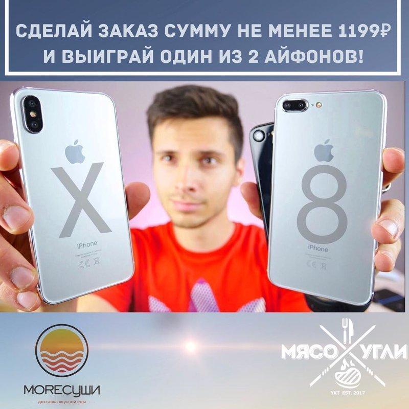 Кручу, верчу: розыгрыш айфона закончился скандалом ynews, лотерея, обман, прямой эфир, якутия, якутск