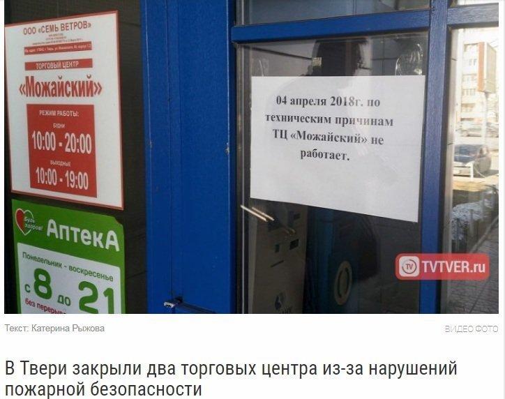 Как уже говорилось, подобная ситуация сложилась во многих городах России зимняя вишня, кемерово, новости, пожар, проверка, прокуратура, трагедия