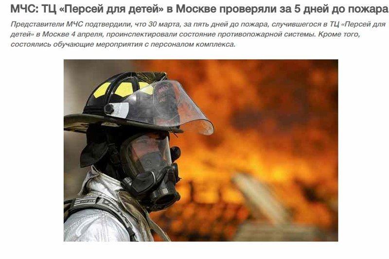 А какие-то ТЦ сгорели даже после тотальных проверок зимняя вишня, кемерово, новости, пожар, проверка, прокуратура, трагедия