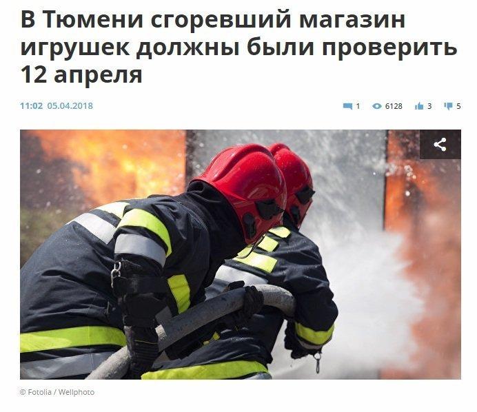 Какие-то объекты не успели проверить... зимняя вишня, кемерово, новости, пожар, проверка, прокуратура, трагедия