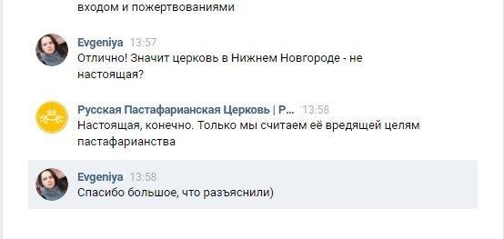Шнурова и Невзорова причислили к лику святых Пастафарианской церкви, но она против ynews, Шнуров, интересное, невзоров, пастафарианство, религия, святые