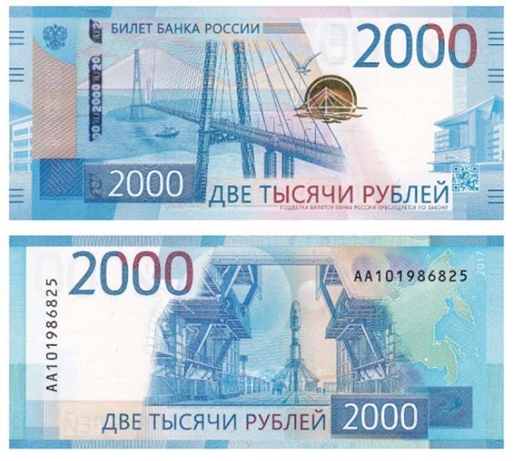 2000 рублей (Россия) в мире, денежная банкнота, деньги, купюра, рисунок
