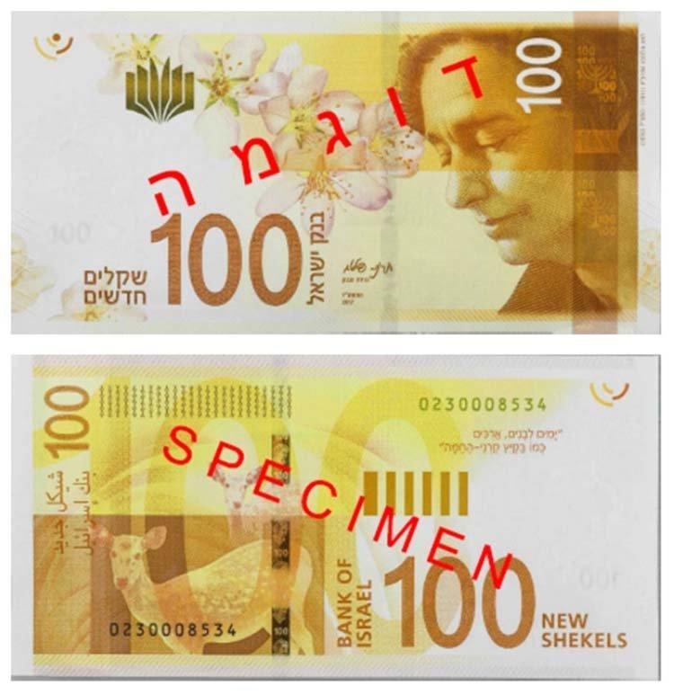 100 шекелей (Израиль) в мире, денежная банкнота, деньги, купюра, рисунок