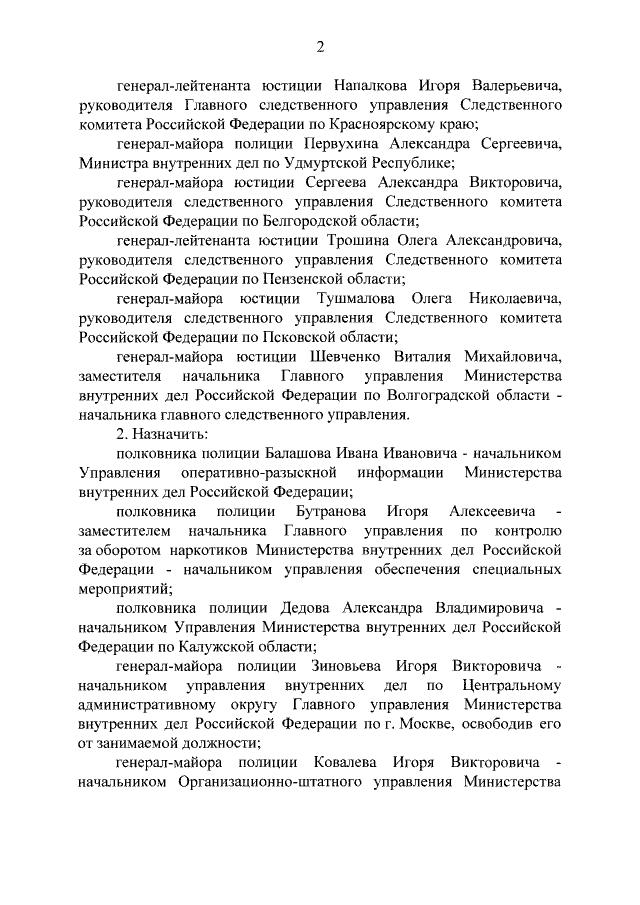 Российский президент отправил в отставку сразу 11 генералов-силовиков ynews, мчс, отставка, путин, силовики, следственный комитет