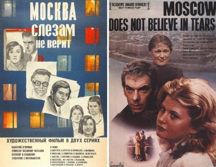 Москва слезам не верит (1979) Москва слезам не верит, колорит, оскар, постеры, советские фильмы