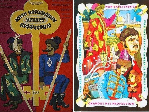 Иван Васильевич меняет профессию (1973) Москва слезам не верит, колорит, оскар, постеры, советские фильмы