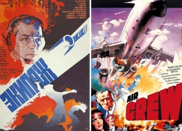 Экипаж (1979) Москва слезам не верит, колорит, оскар, постеры, советские фильмы